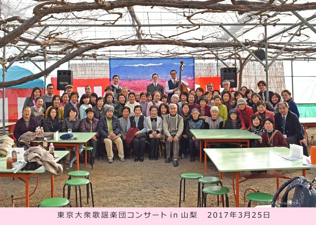 昭和歌謡ツアー集合写真バスグループ
